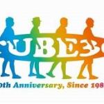 TUBEの30周年記念アルバム「Your TUBE+My TUBE」は元気と懐かしさで溢れてる!