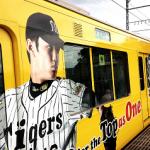 近畿限定 からあげクンと阪神タイガースラッピング電車に遭遇!