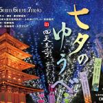 七夕のゆうべ in 四天王寺 2015 / 大阪
