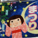 七夕まつり♪ いろんな願いごと短冊の観察が楽しい!(^^)