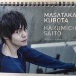 完売していた窪田正孝さんのカレンダーが予約再販!※4/26終了