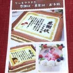 """お花以外の母の日ギフト…今年は""""感謝状ケーキ""""を贈りました♪【レビュー】"""