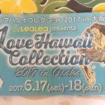 ハワイイベント★LOVE HAWAII COLLECTION 2017 in 大阪に行ってきました・その1